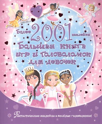 Большая книга игр и головоломок для девочек. Более 2001 наклейки