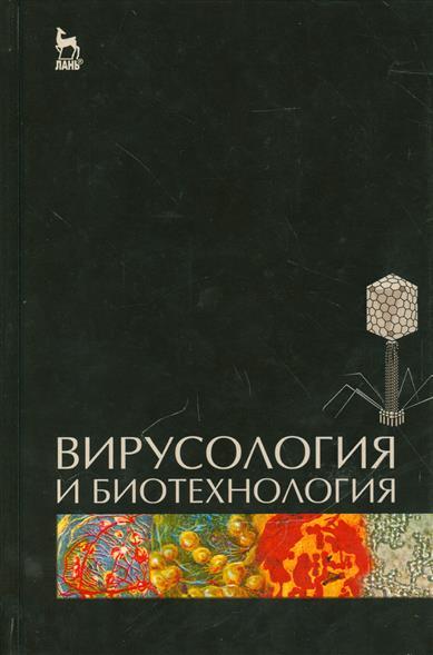 Белоусова Р., Ярыгина Е., Третьякова И., Калмыкова М., Рогожин В. Вирусология и биотехнология
