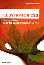 Бурлаков М. Illustrator CS3 Самоучитель с электронным справочником the hidden powertm of illustrator® cs