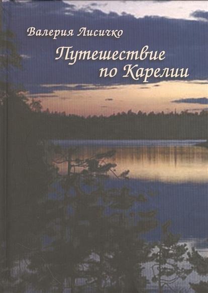 Фото Лисичко В. Путешествие по Карелии soundtronix s 174