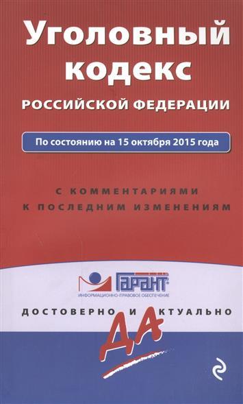 Уголовный кодекс Российской Федерации по состоянию на 15 октября 2015 года