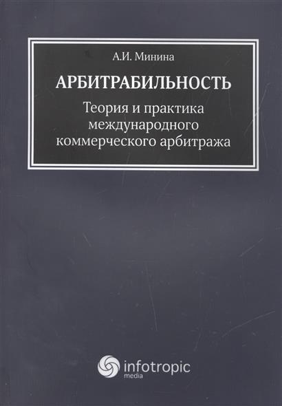 Минина А. Арбитральность. Теория и практика международного коммерческого арбитража