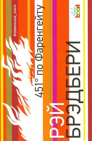 Брэдбери Р. 451 по Фаренгейту ISBN: 9785699912513 брэдбери р 451° по фаренгейту рассказы