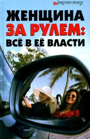 Женщина за рулем все в ее власти