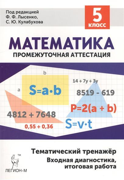Математика. 5 класс. Тематический тренажер. Входная диагностика, итоговая работа математика арифметика геометрия 5 класс тетрадь тренажер