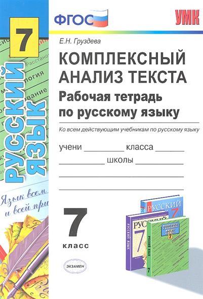 Комплексный анализ текста. Рабочая тетрадь по русскому языку. 7 класс. Ко всем действующим учебникам по русскому языку