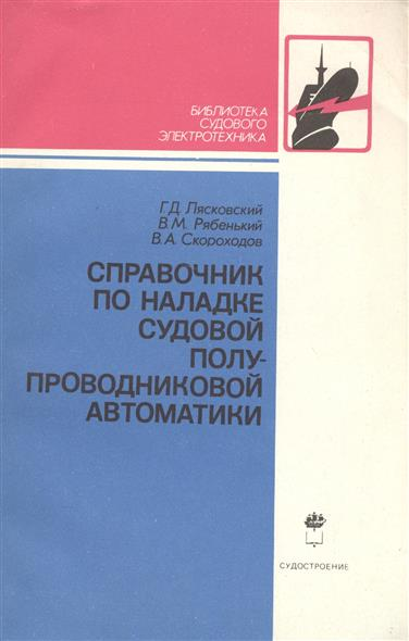 Справочник по наладке судовой полупроводниковой автоматики