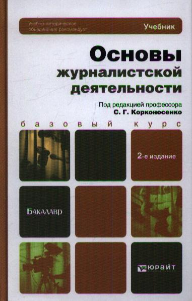 Основы журналистской деятельности. Учебник для бакалавров. 2-е издание, переработанное и дополненное
