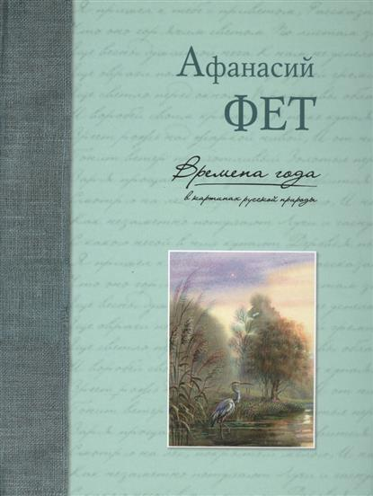Фет А. Времена года в картинах русской природы