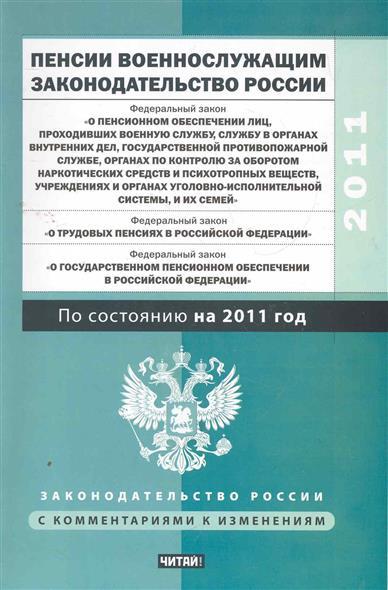 Пенсии военнослужащим Законодательство России