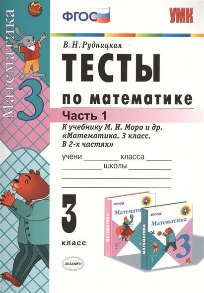 Рудницкая В.: Тесты по математике. 3 класс. Часть 1. К учебнику М.И. Моро и др.