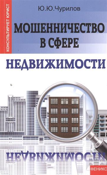 купить Чурилов Ю. Мошенничество в сфере недвижимости недорого