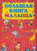 Больша книга малыша