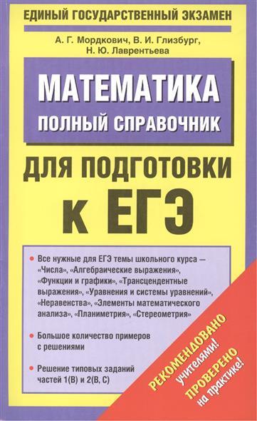 Мордкович А.: Математика. Полный справочник для подготовки к ЕГЭ