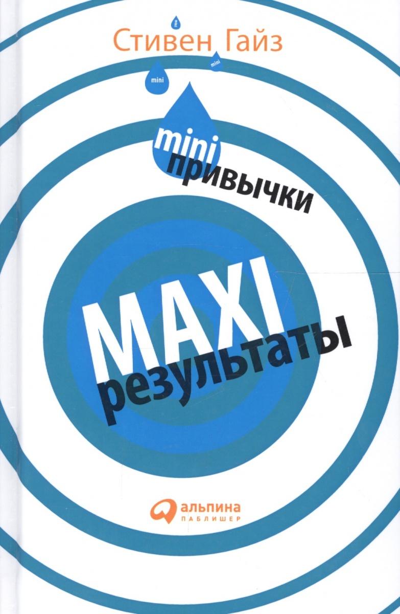 Гайз С. MINI-привычки - MAXI-результаты