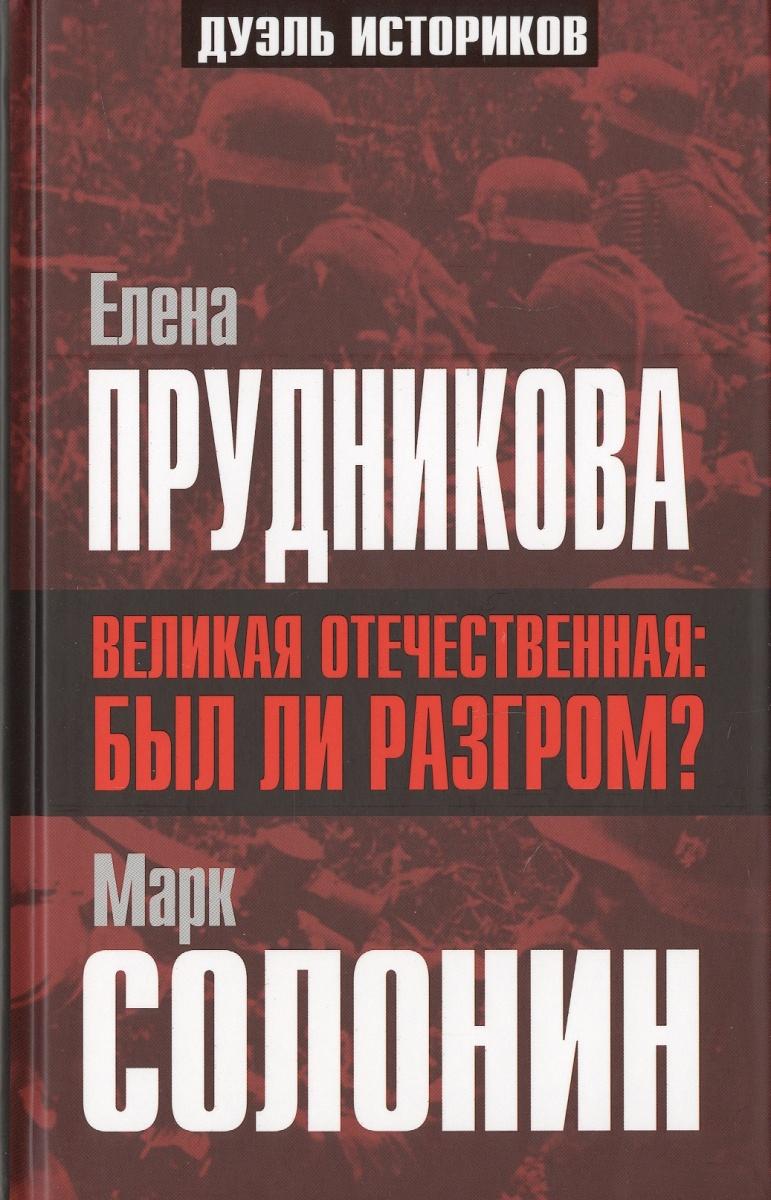 Прудникова Е., Солонин М. Великая Отечественная: Был ли разгром?