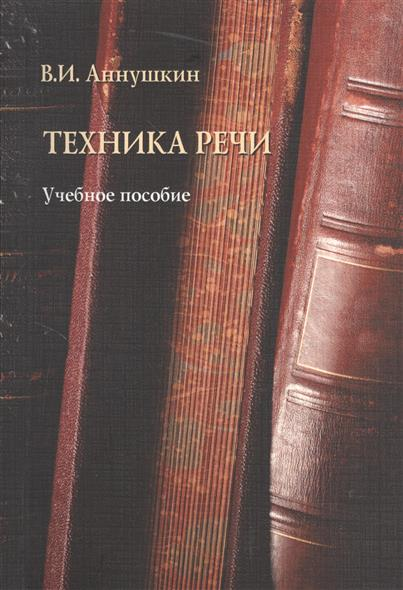 Аннушкин В. Техника речи. Учебное пособие