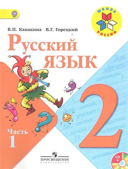 Учебник русского языка 2 класс канакина горецкий 1 часть