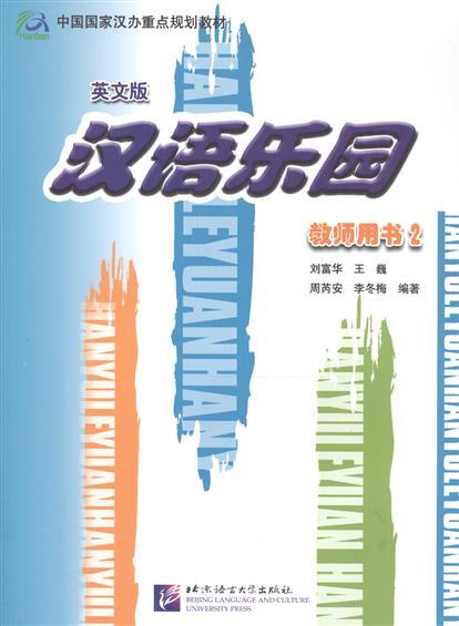 Liu Fuhua и др. Chinese Paradise 2 / Царство китайского языка 2 - Teacher's Book (на китайском и английском языках) yamin ma easy steps to chinese 1 wb легкие шаги к китайскому часть 1 рабочая тетрадь на китайском и английском языках