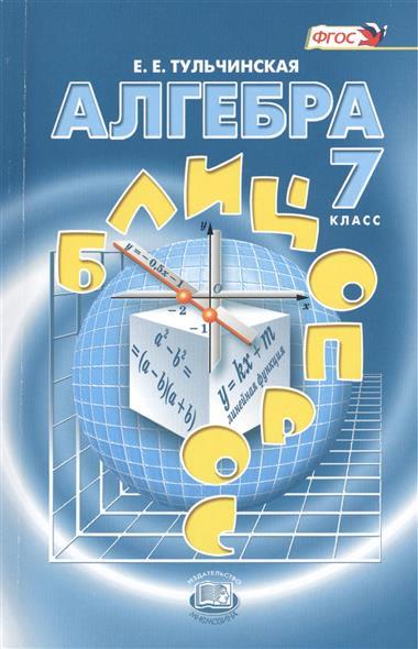 Алгебра. 7 класс. Блицопрос. Пособие для учащихся общеобразовательных учреждений. 8 издание, стереотипное