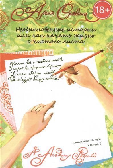 Славина А. Необыкновенные истории, или Как начать жизнь с чистого листа. Специальный выпуск. Книга 1 аудиокниги эксмо струна истории выпуск 1
