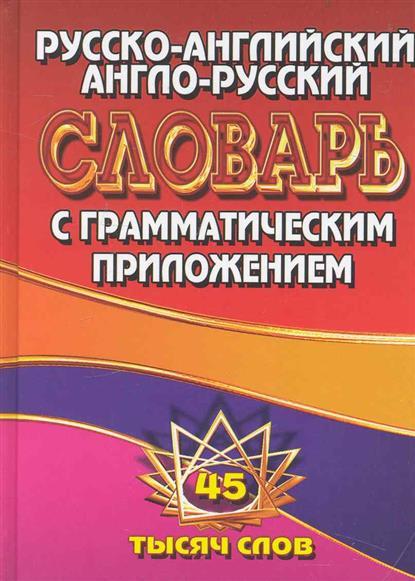 Русско-английский Англо-рус. словарь С граммат. приложением