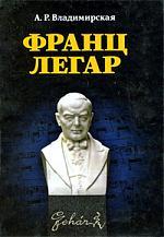 Владимирская А. Франц Легар