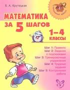 Математика за 5 шагов. 1-4 классы