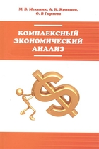 Комплексный экономический анализ. Рекомендовано УМО по образованию в области финансов, учета и мировой экономики в качестве учебного пособия для бакалавров и магистров по направлениям