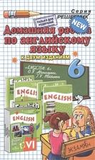 Домашняя работа по английскому языку за 6 класс. К учебникам