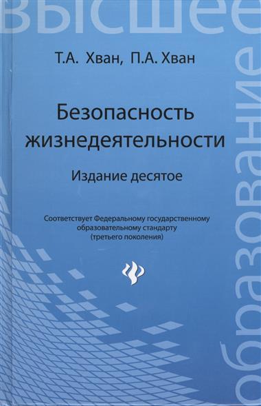 Хван Т., Хван П. Безопасность жизнедеятельности. Издание 10-е. Учебное пособие ISBN: 9785222221853