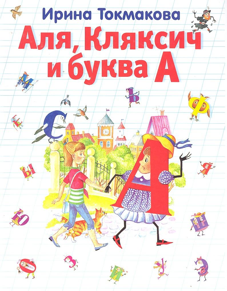 Токмакова И. Аля Кляксич и буква А махаон и токмакова аля кляксич и буква