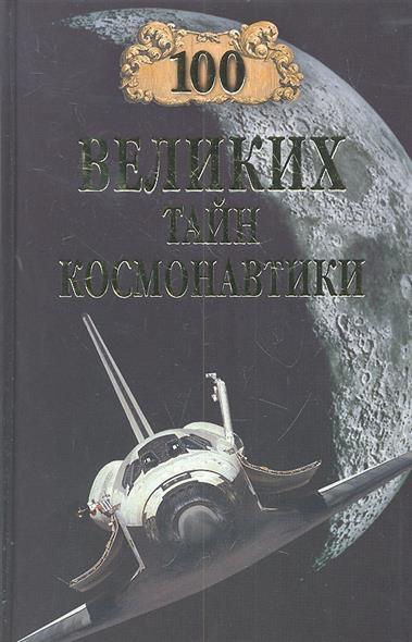 Сто великих тайн космонавтики