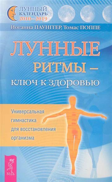 Паунггер И., Поппе Т. Лунные ритмы ключ к здоровью Универсальная гимнастика... ключ truper т 15555