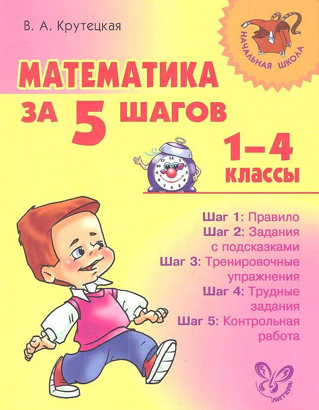 Крутецкая В. Математика за 5 шагов. 1-4 классы английский за 5 шагов 2 4 классы