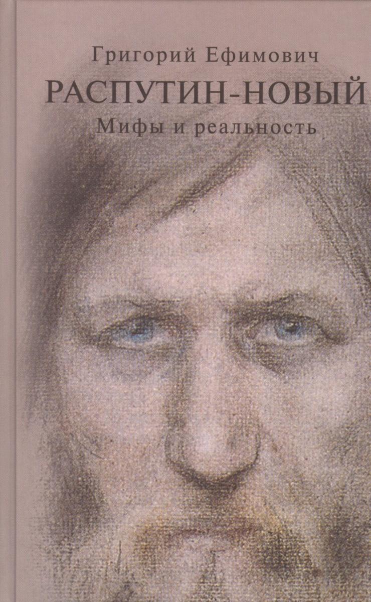 Боханов А. Григорий Ефимович Распутин-Новый. Мифы и реальность