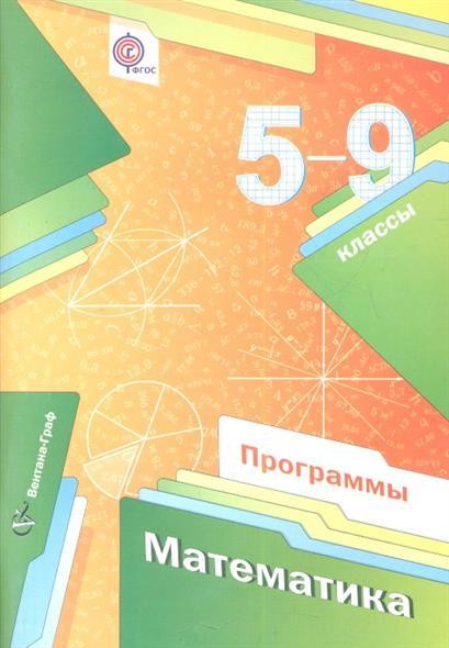 Математика. Программы 5-9 классы. Издание второе, доработанное (+CD)