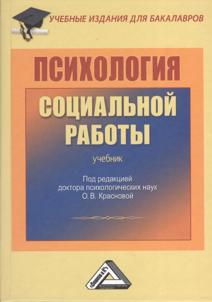 цены Краснова О. (ред.) Психология социальной работы. Учебник