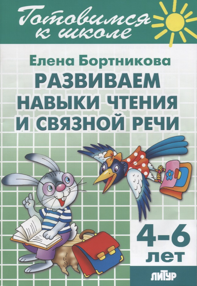 Бортникова Е. Развиваем навыки чтения и связной речи. Для детей 4-6 лет