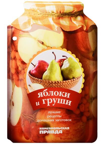 Яблоки и груши. 28 лучших рецептов