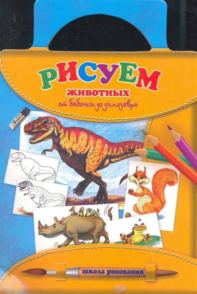 Рисуем животных от бабочки до динозавра