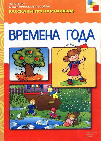 Чижкова Т. (худ.) Рассказы по картинкам Времена года