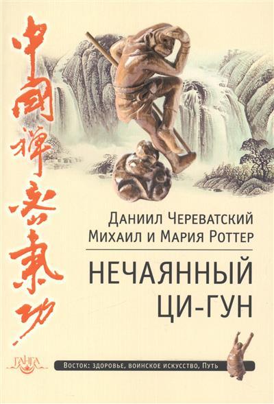 Череватский Д., Роттер М., Роттер М. Нечаянный Ци-Гун роттер м чань ми гун цигун 3 е издание дополненное