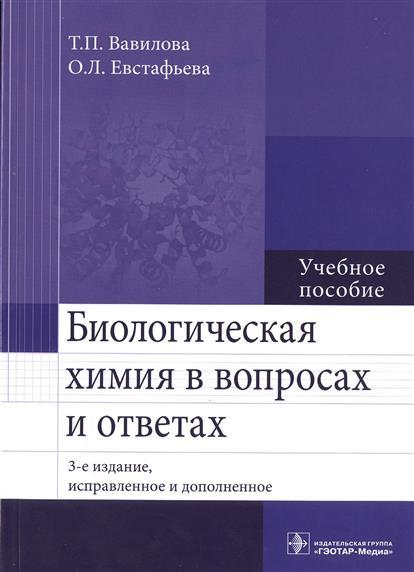 Вавилова Т., Евстафьева О. Биологическая химия в вопросах и ответах. Учебное пособие телефон fly fs451 nimbus 1 белый