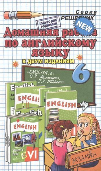 Жалейко Б. Домашняя работа по английскому языку за 6 класс. К учебникам