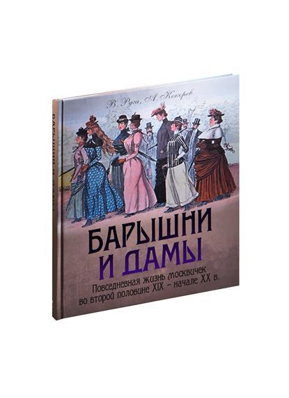 Барышни и дамы. Повседневная жизнь москвичек во второй половине XIX - начале XX в