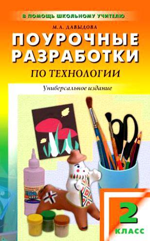 ПШУ 2 кл. Поуроч. разраб. по технологии Универсальное изд.