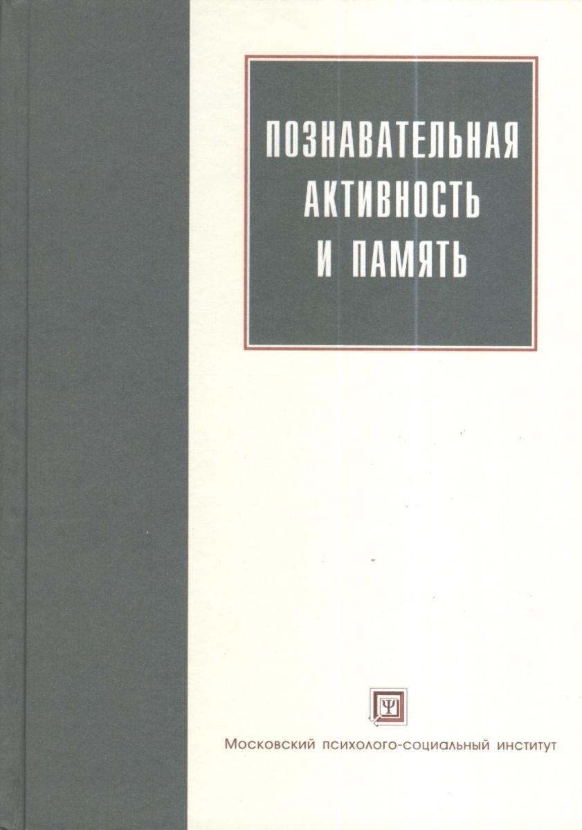 Чуприкова Н. (ред.) Познавательная активность и память. 2-е издание, исправленное и дополненное ISBN: 9785977001472
