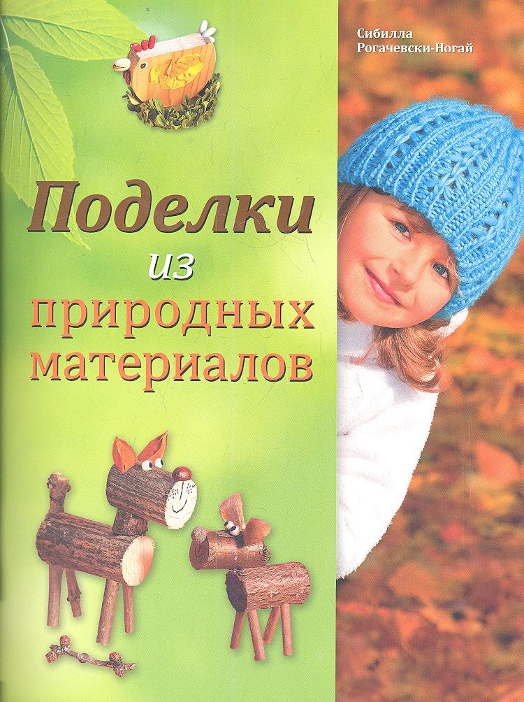 Рогачевски-Ногай С. Поделки из природных материалов виктор зайцев поделки из природных материалов