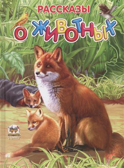 Борзова В. (ред.) Рассказы о животных ISBN: 9786176951384 kao biore uv aqua rich солнцезащитный освежающий гель лосьон для тела с spf 33 90 мл